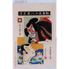 忠清: 「歌舞伎十八番 景清」「上総悪七兵衛 九世市川団十郎」「重忠」 - Tokyo Metro Library