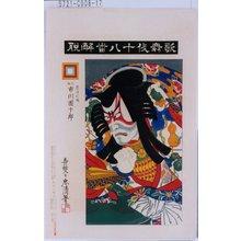 忠清: 「歌舞伎十八番 解脱」「景清亡魂 九世市川団十郎」 - Tokyo Metro Library