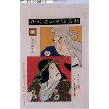 忠清: 「歌舞伎十八番 蛇柳」「須☆僧都 九世市川団十郎」 - 東京都立図書館