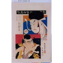 忠清: 「歌舞伎十八番 勧進帳」「武蔵坊弁慶 九世市川団十郎」 - Tokyo Metro Library