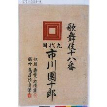 忠清: 「歌舞伎十八番」[袋] - Tokyo Metro Library