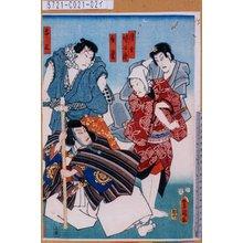 Utagawa Kunisada: 「清玄」「時冶郎」「弁慶」「与三」 - Tokyo Metro Library