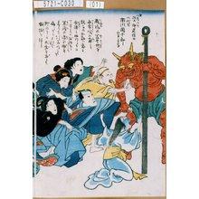 Unknown: 「寅八月六日 法名浄莚信士」「八代目市川団十郎 行年三十二才」 - Tokyo Metro Library
