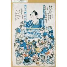 無款: 「嘉永七甲寅年八月六日 猿白院成清日田信士 行年三十二才」 - 東京都立図書館