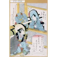 Unknown: 「寅ノ八月六日 浄延信士 行年三十二才」「行年四十三才 安政二乙卯年三月六日 秀誉実山信士」 - Tokyo Metro Library