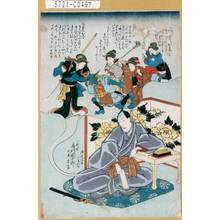 Unknown: 「浄莚信士 八月六日 八代目市川団十郎 行年三十二才」 - Tokyo Metro Library