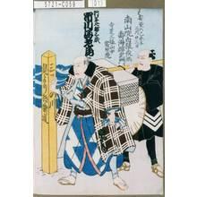 無款: 「行年七拾三歳 市川海老蔵」 - 東京都立図書館
