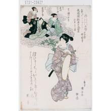 Utagawa Kuniyasu: 「市川門之助」「古人瀬川路考」「古人沢村宗十郎」「古人沢村田之助」 - Tokyo Metro Library