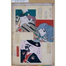 Utagawa Kunisada: 「市川家系譜」「勧進帳 七代目団十郎」「六部 八代目団十郎」「助六 当時紫扇庵三升」 - Tokyo Metro Library