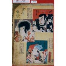 Utagawa Kunisada: 「古今俳優」「不破 元祖団十郎」「鳴神 二代目団十郎」「外郎 三代目団十郎」 - Tokyo Metro Library