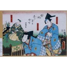 Utagawa Kunisada: 「傾城逢ふ奇の不時 四段目」「曽我十郎祐成」「曽我五郎時致」「曽我ノ満江」 - Tokyo Metro Library
