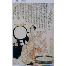 豊久: 「みんな三升の当りきやうげん」 - 東京都立図書館