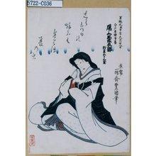 歌川国貞: 「尾上菊五郎」 - 東京都立図書館