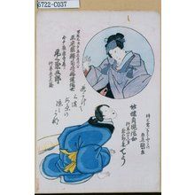 Utagawa Kunisada: 「尾上菊五郎」「菊五郎妻てう」 - Tokyo Metro Library