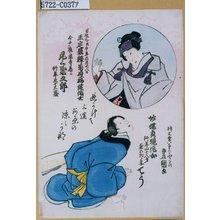 歌川国貞: 「尾上菊五郎」「菊五郎妻てう」 - 東京都立図書館