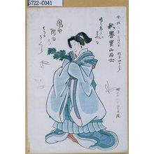 無款: 「坂東しうか(五世三津五郎)」 - 東京都立図書館