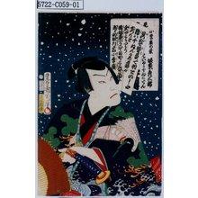 Toyohara Kunichika: 「見立はいゆうすいこでん」「小李広の栄 坂東彦三郎」 - Tokyo Metro Library