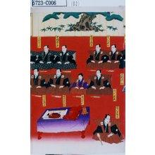 Utagawa Toyosai: 「沢村源之助」「市川左団次」「市川米蔵」「市川小半次」「市川左伊介」「市川ぼたん」「中村翫太郎」「市川荒次郎」「沢村宇十郎」「市川左伝次」 - Tokyo Metro Library