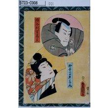 Utagawa Kunisada: 「塩谷判官高貞」「御曹子牛若丸」 - Tokyo Metro Library