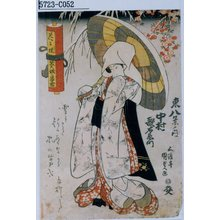Utagawa Kunisada: 「東八景ノ内 中村歌右衛門」「花に埋葵坂ノ暮雪」 - Tokyo Metro Library