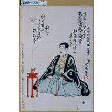 Utagawa Toyosai: 「助高屋小伝次」 - Tokyo Metro Library