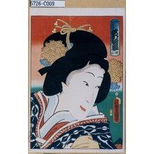 Utagawa Kunisada: 「☆おかる 沢村田之助 曙山」 - Tokyo Metro Library