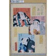 Utagawa Kunisada: 「大谷家系譜」「重太丸純基 二代目大谷友右衛門」「箱根の閉坊 三代目大谷友右衛門」「寺岡平右衛門 当時大谷友松」 - Tokyo Metro Library