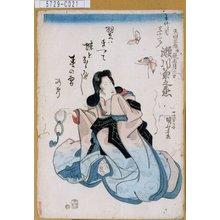 歌川国芳: 「瀬川菊之丞」 - 東京都立図書館
