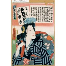 Utagawa Kunisada: 「江戸の花色の立贔屓」「一振リ似たか声色一口」「女達釣船のおさん 燕子」 - Tokyo Metro Library