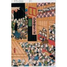 歌川国貞: 「大芝居繁栄之図」 - 東京都立図書館