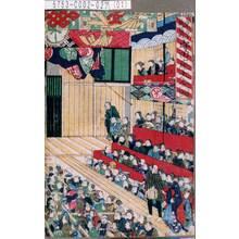 歌川国貞三代: 「東京新富町 守田座大入之図」 - 東京都立図書館
