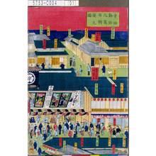 歌川国輝: 「守田勘弥元島原転座之図」 - 東京都立図書館