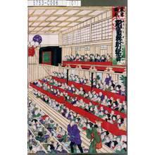 国政: 「東京島原 新富座新狂言」 - 東京都立図書館