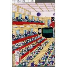 Utagawa Kunisada III: 「東京島原新富座新狂言」 - Tokyo Metro Library
