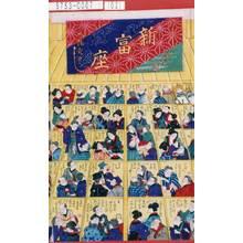 Morikawa Chikashige: 「新富座見物穴さがし」 - Tokyo Metro Library