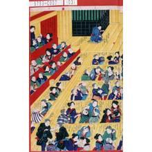 守川周重: 「新富座見物穴さがし」 - 東京都立図書館