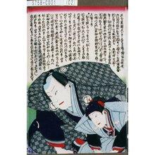 Toyohara Kunichika: 「沢村座舞台開口上」 - Tokyo Metro Library