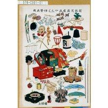 Utagawa Kunitsuna: 「新板芝居道具づくし」 - Tokyo Metro Library