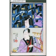 Yoshifuji: 「助六」「頼兼」「松若」「松王丸」「伝兵衛」「権八」「団七」「重忠」「鉄山」「惣六」 - Tokyo Metro Library