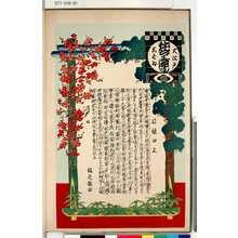 Unknown: 「大江戸しばゐねんぢうぎやうじ 目録口上」 - Tokyo Metro Library