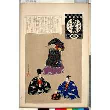 Torii Kiyosada: 「大江戸しばゐねんぢうぎやうじ 翁渡し」 - Tokyo Metro Library