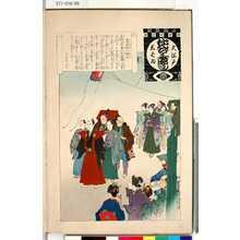 Unknown: 「大江戸しばゐねんぢうぎやうじ 芝居町の初春」 - Tokyo Metro Library