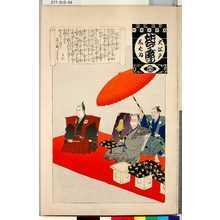 無款: 「大江戸しばゐねんぢうぎやうじ 猿若の宝物」 - 東京都立図書館