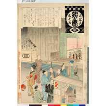 無款: 「大江戸しばゐねんぢうぎやうじ 風聞きゝ」 - 東京都立図書館