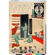 無款: 「大江戸しばゐねんぢうぎやうじ 黒札」 - 東京都立図書館