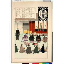 Unknown: 「大江戸しばゐねんぢうぎやうじ くじ取」 - Tokyo Metro Library