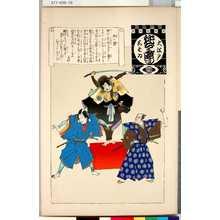 無款: 「大江戸しばゐねんぢうぎやうじ 二ツ目」 - 東京都立図書館