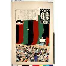 無款: 「大江戸しばゐねんぢうぎやうじ 引幕と口上」 - 東京都立図書館