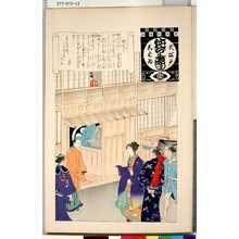 無款: 「大江戸しばゐねんぢうぎやうじ 楽屋入り」 - 東京都立図書館