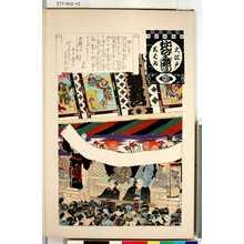 Unknown: 「大江戸しばゐねんぢうぎやうじ 読み立て」 - Tokyo Metro Library